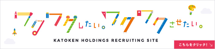 KATOKEN HOLDINGS RECRUITING SITE